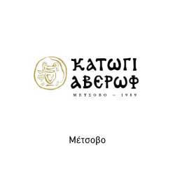 Οινοποιείο Κατώγι Αβέρωφ